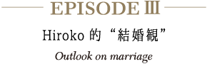 "episode3 Hiroko的""結婚観"" Outlook on marriage"