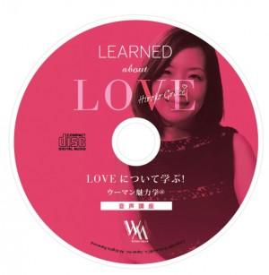 愛について学ぶ