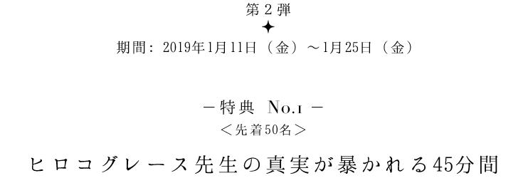 SPECIAL特典Hiroko Grace先生の真実が暴かれる45分間