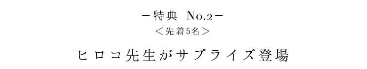 特典2 ヒロコ先生がサプライズ登場